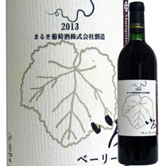 【 いろ ベーリーA 】 まるき葡萄酒//[甲州ワイン][赤ワイン][国産ワイン][日本ワイン…