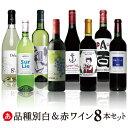 送料無料 ワインセット[ 葡萄品種別ワイン 8本セット ] 日本ワイン 甲州ワイン ワイン セット 白ワイン 赤ワイン 国産