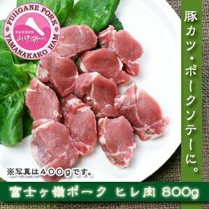 この食感、やわらか歯ごたえ、高村自慢ヒレ肉です。カツでもステーキでも超おいしいです。富士...
