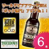《地ビール ギフト》八ヶ岳ブルワリービール タッチダウン☆WBA2015 JAPAN BEST 金賞ビール [タッチダウンプレミアム ロック・ボック]6本セット【ROCK】
