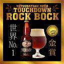 Rockbock_gold_kago