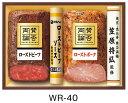 [賛否両論][お歳暮]【伊藤ハムローストビーフ ギフトセット...