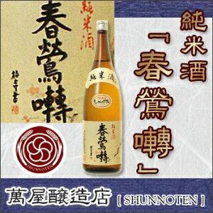 米・米麹のみで仕込んだ酒通向きです。飲み口はやわらかくコクもあり、後味はキレが良く飲み飽...