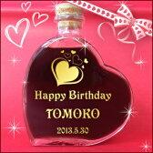 かわいいハート形ボトル 名入れワイン【スウィートワイン】お名前やメッセージを彫刻できます♪【母の日】【誕生日】【結婚祝】【送料無料】