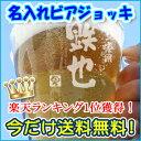 Beer_kago_20120620