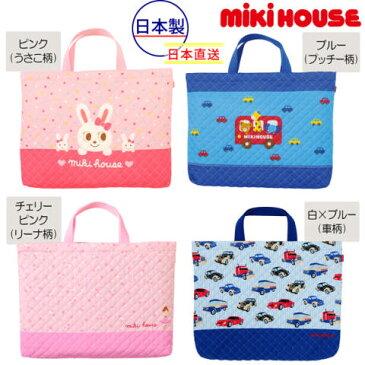 ミキハウス【MIKI HOUSE】キルティング☆レッスンバッグ