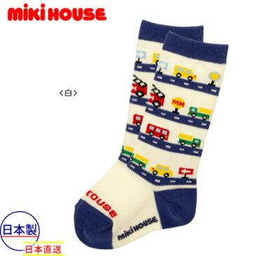 ミキハウス【MIKI HOUSE】働く車☆ロードハイソックス(11cm-19cm)
