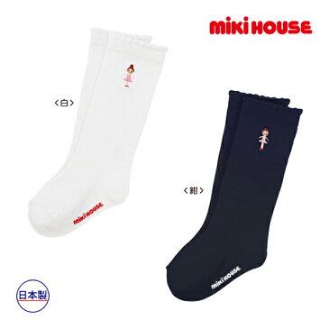 ミキハウス【MIKI HOUSE】リーナちゃん♪ワンポイントハイソックス(13cm-21cm)