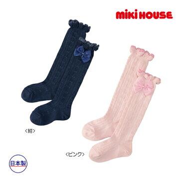 ミキハウス【MIKI HOUSE】リボン&レース模様♪ニーハイソックス(13cm-23cm)