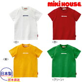 ミキハウス【MIKI HOUSE】mikihouseロゴプリント☆シンプル半袖Tシャツ(80cm-130cm)
