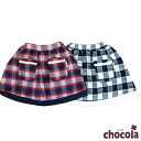 ショコラ(chocola)チェックパンツ付きスカート(90cm・100cm・110cm・120cm・130cm)
