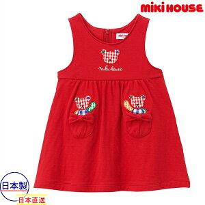 [10%OFF 10/16 AM9:59まで]ミキハウス正規販売店/ミキハウス mikihouse ジャンパースカート(S(70-80)・M(80-90))