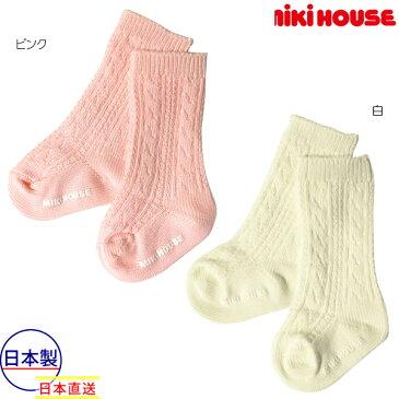 ミキハウスファースト【MIKI HOUSE FIRST】おしゃれなケーブル編み♪べビ−ハイソックス(7cm-13cm)