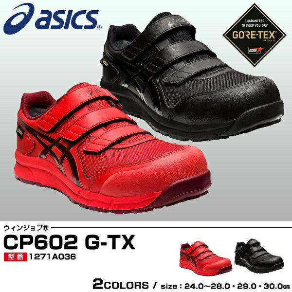 アシックスasics1271A036CP602G-TXウィンジョブ安全靴安全スニーカー作業靴JSAA規格A種24cm〜30c