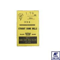 【売り切りSALE】ストレートシャンクドリルSD1.79ハイス