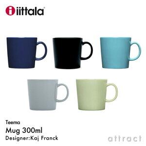 【正規取扱店】iittala/イッタラ Teema/ティーマ マグカップ 300ml カラー:…