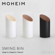 モヘイム スウィングビン ボックス デザイン メープル ウォルナット プラスティックス