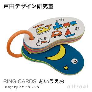 【戸田デザイン研究室】RINGCARDS(リングカード)あいうえお(46枚入り)デザイン:戸田幸四郎(専用ギフトボックス付き)(カード絵文字イラスト自然)(知育子供こどもおもちゃ学習絵本)(ギフト贈り物出産祝い)