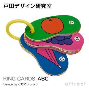 【戸田デザイン研究室】RINGCARDS(リングカード)ABC(47枚入り)デザイン:戸田幸四郎(専用ギフトボックス付き)(カード絵文字イラストアルファベット英語)(知育子供こどもおもちゃ学習絵本)(ギフト贈り物出産祝い)