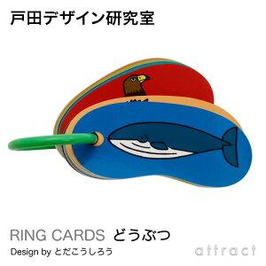 【戸田デザイン研究室】RINGCARDS(リングカード)どうぶつ(47枚入り)デザイン:戸田幸四郎(専用ギフトボックス付き)(カード絵文字イラスト動物いきもの)(知育子供こどもおもちゃ学習絵本)(ギフト贈り物出産祝い)