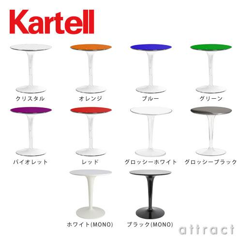 カルテル 高知 Kartell Tiptop ティップトップ チップトップ サイドテーブル TIP-8600 全10色 デザ...