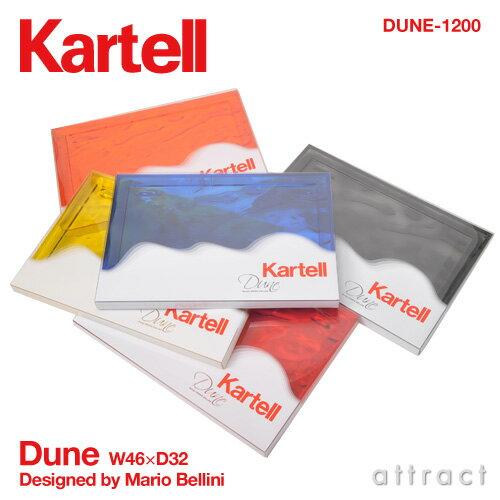 カルテル 高知 Kartell Dune デューン トレイ トレー 46cmサイズ DUNE-1200 カラー:全7色 デザイ...