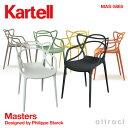 カルテル Kartell 正規取扱店 Masters マスターズ チェア 椅子 屋外使用可能 MAS-5865 カラー:全6色 デザイナー:フィリップ・スタル…