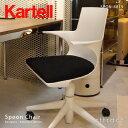 カルテル 高知 Kartell Spoon Chair スプーンチェア オフィスチェア 昇降...