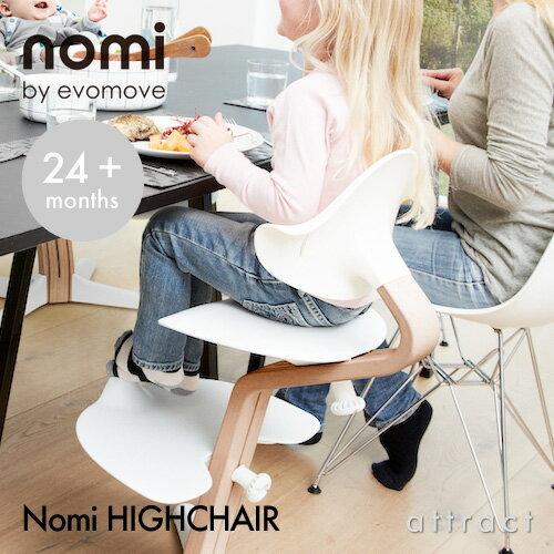 エボムーブ evomove ノミ Nomi ハイチェア HIGH CHAIR ベビー キッズチェア カラー:全3色 デザイン:ピーター・オプスヴィック 対象:2歳以上【RCP】【smtb-KD】