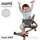 エボムーブ evomove ノミ Nomi ノミ ミニ Nomi MINI ベビーガード カラー:全2色 デザイン:ピーター・オプスヴィック 対象:6ヶ月から2歳 ※ハイチェア本体別売 【RCP】
