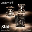アンビエンテック ambienTec クリスタル Xtal ソリッド ガラス コードレス LED ランプ 充電式 ライト 照明 XTL-01SV デザイン:小関 隆…