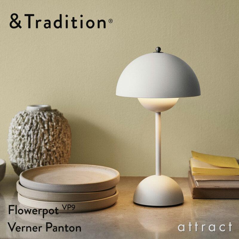 アンド トラディション &Tradition フラワーポット ポータブル テーブルランプ Flowerpot Portable LED Table Lamp VP9 USB充電式 コードレス 卓上ランプ 照明 カラー:全3色 デザイン:ヴァーナー・パントン 【RCP】 【smtb-KD】