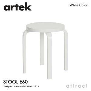 アルテック Artek STOOL E60 スツール E60 4本脚 バーチ材 スタッキング可能 デザイン:Alvar Aalto 座面・脚部 ホワイトラッカー仕上げ フィンランド 北欧 【RCP】 【smtb-KD】