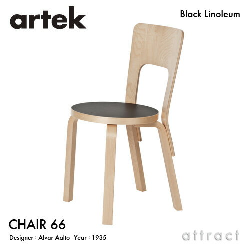 アルテック Artek CHAIR 66 チェア 66 バーチ材 椅子 ダイニング デザイン:Alvar Aalto 座面 ブラックリノリウム 脚部 クリアラッカー仕上げ フィンランド 北欧 【RCP】 【smtb-KD】の写真