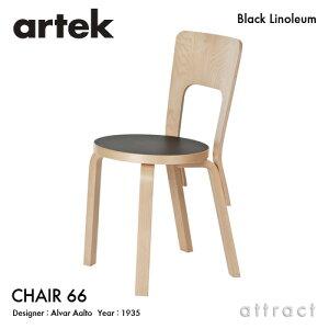 アルテック Artek CHAIR 66 チェア 66 バーチ材 椅子 ダイニング デザイン:Alvar Aalto 座面 ブラックリノリウム 脚部 クリアラッカー仕上げ フィンランド 北欧 【RCP】 【smtb-KD】