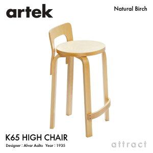 アルテック Artek K65 HIGH CHAIR ハイチェア K65 バーチ材 椅子 カウンター チェア デザイン:Alvar Aalto 座面 バーチ 脚部 クリアラッカー仕上げ フィンランド 北欧 【RCP】 【smtb-KD】