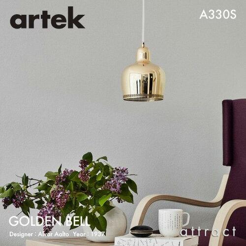 アルテック Artek A330S PENDANT LAMP ペンダントランプ GOLDEN BELL ゴールデンベル デザイン:Alvar Aalto カラー:ブラス(クリア塗装) 照明 ランプ ライト フィンランド 北欧 【RCP】 【smtb-KD】の写真