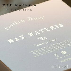 【プレミアムタオル】MAXMATERIA(マックスマテリア)BATHTOWEL(バスタオル・88×45cm)タイプ:4種類×カラー:3色専用ギフトBOX付属(ソアロンタオルパイル国産日本製)(三菱レイヨン合成繊維天然パルプセルロース)