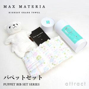 【ベビーギフト】MAXMATERIA(マックスマテリア)PUPPETSET(パペットビブセット)カラー:3色テープ式紙おむつ付属(専用ギフトBOX入り)(ソアロンタオルパイル国産日本製)(天然パルプセルロース)