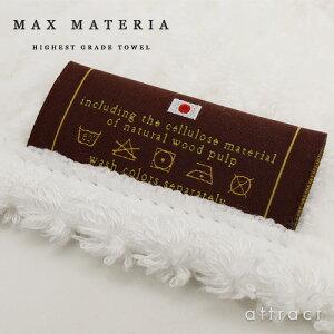 【ベビーギフト】MAXMATERIA(マックスマテリア)PUPPETBIBSET(パペットビブセット)ビブ(スタイ)付属カラー:3色テープ式Sサイズ紙おむつ×5(専用ギフトBOX入り)(ソアロンタオルパイル国産日本製)(天然パルプセルロース)