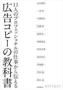 【単行本】広告コピーの教科書11人のプロフェッショナルの仕事から伝える誠文堂新光社国内海外BOOKデザイン本書籍【RCP】