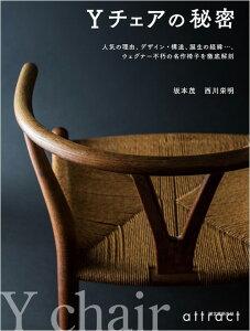 【単行本】Yチェアの秘密人気の理由、デザイン・構造、誕生の経緯、ウェグナー不朽の名作椅子を徹底解剖坂本茂&西川栄明(著)誠文堂新光社国内海外BOOKデザイン本書籍【RCP】
