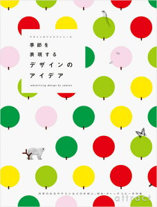 【単行本】季節を表現するデザインのアイデアPIEBOOKSピエブックスデザインイラストグラフィッククリエイティブブランドパッケージコピーライターキャッチフレーズ広告PR(国内海外BOOKデザイン本書籍紙)