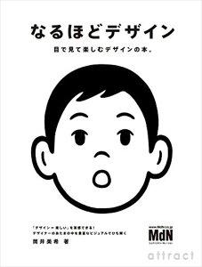 【単行本】なるほどデザイン目で見て楽しむ新しいデザインの本。筒井美希(著)デザイン広告グラフィックデザイナーイラスト編集国内海外BOOKデザイン本書籍【RCP】
