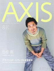 【雑誌】AXIS アクシス 2015年 8月号(vol.176)デザインのスタートアップの未来…