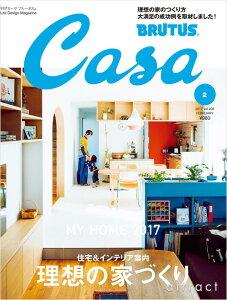 【雑誌】CasaBRUTUSカーサ・ブルータス2017年2月号vol.203理想の家づくりデザインインテリア家具雑貨コーディネイトスタイリング国内海外BOOKデザイン本書籍【RCP】