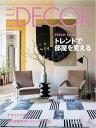【雑誌】 ELLE DECOR エルデコ 2018年 4月号 no.1...