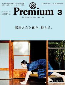 【雑誌】&Premiumアンドプレミアム2017年3月号No.39部屋と心と体を、整える。デザインインテリア家具雑貨ライフスタイルクロワッサン国内海外BOOKデザイン本書籍【RCP】
