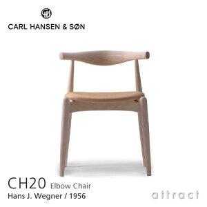 カールハンセン & サン Carl Hansen & Son エルボーチェア CH20 Elbow Chair Hans.J.Wegner ハンス・J・ウェグナー ビーチ Beech ソープフィニッシュ 張座:レザー Thor 【RCP】【smtb-KD】