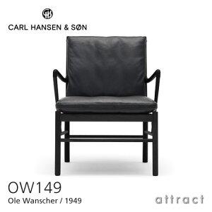 カールハンセン & サン Carl Hansen & Son コロニアルチェア OW149 Colonial Chair オーレ・ヴィンシャー Ole Wanscher オーク Oak ブラック塗装 張座:レザー Thor 301 ブラック 【RCP】【smtb-KD】